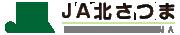 北さつま農業協同組合(JA北さつま)