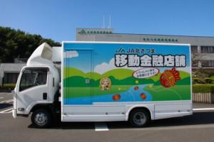 JA北さつま移動金融店舗車(HP)